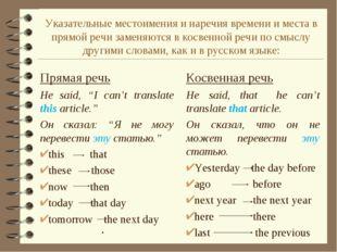 "Прямая речь He said, ""I can't translate this article."" Он сказал: ""Я не могу"