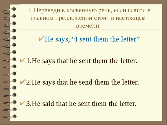 "He says, ""I sent them the letter"" 1.He says that he sent them the letter. 2.H..."
