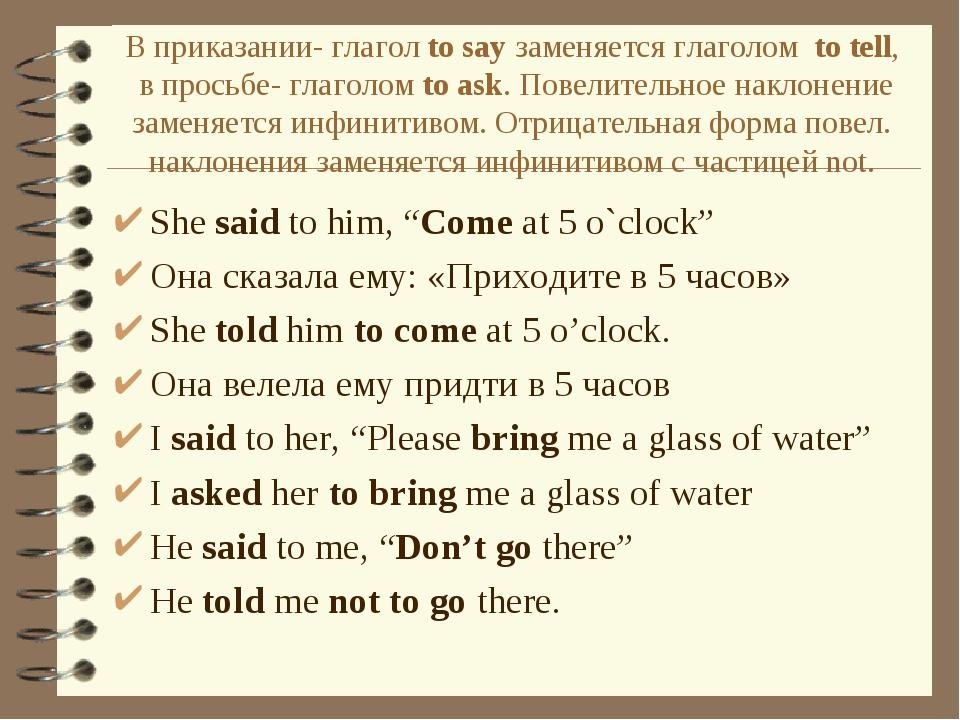 В приказании- глагол to say заменяется глаголом to tell, в просьбе- глаголом...