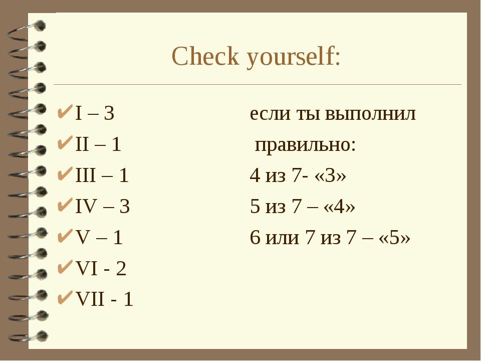 Check yourself: I – 3если ты выполнил II – 1 правильно: III – 14 из...