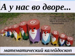 Ивановская Н.В. учитель начальных классов МБОУ БГО СОШ №10 г. Борисоглебск А