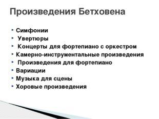 Симфонии Увертюры Концерты для фортепиано с оркестром Камерно-инструментальны