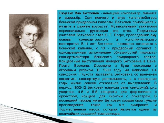 Людвиг Ван Бетховен - немецкий композитор, пианист и дирижёр. Сын певчего и в...