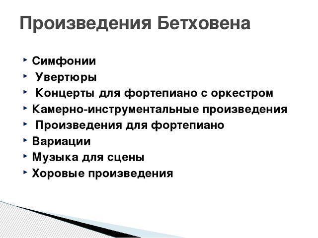 Симфонии Увертюры Концерты для фортепиано с оркестром Камерно-инструментальны...