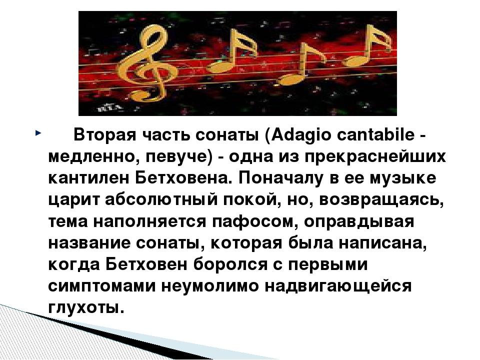 Вторая частьсонаты (Adagio cantabile - медленно, певуче) - одна из прек...