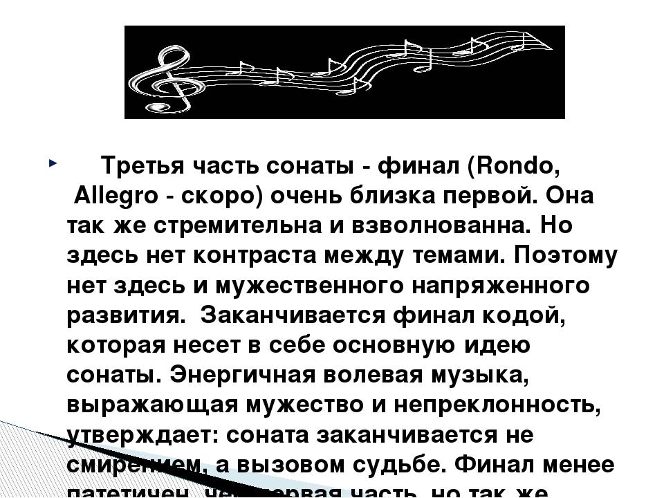 Третья частьсонаты - финал (Rondo, Allegro - скоро) очень близка перво...