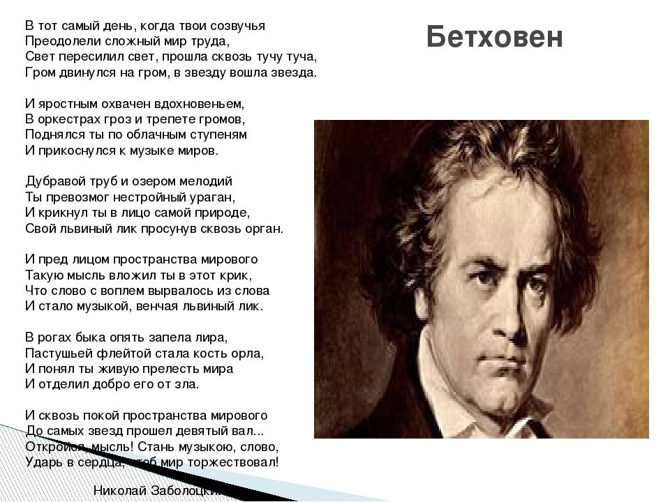 Бетховен В тот самый день, когда твои созвучья Преодолели сложный мир труда,...