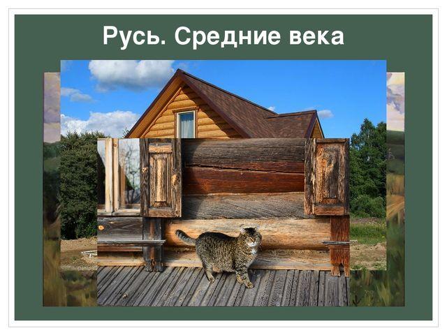 Русь. Средние века