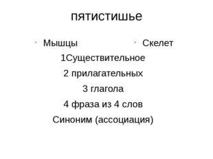 пятистишье Мышцы 1Существительное 2 прилагательных 3 глагола 4 фраза из 4 сло