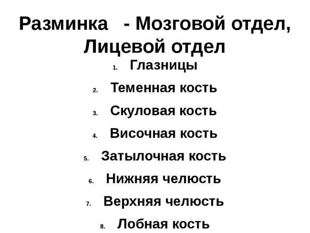 Разминка-Мозговой отдел, Лицевой отдел Глазницы Теменная кость Скуловая к...