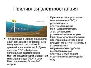 Приливная электростанция мощнейшая в Европе приливная электростанция «Ля Фран