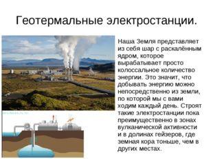 Геотермальные электростанции. Наша Земля представляет из себя шар с раскалённ