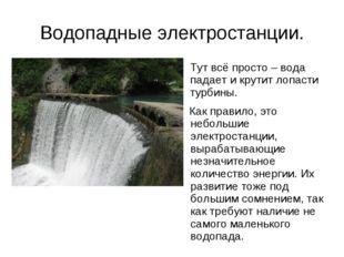 Водопадные электростанции. Тут всё просто – вода падает и крутит лопасти турб