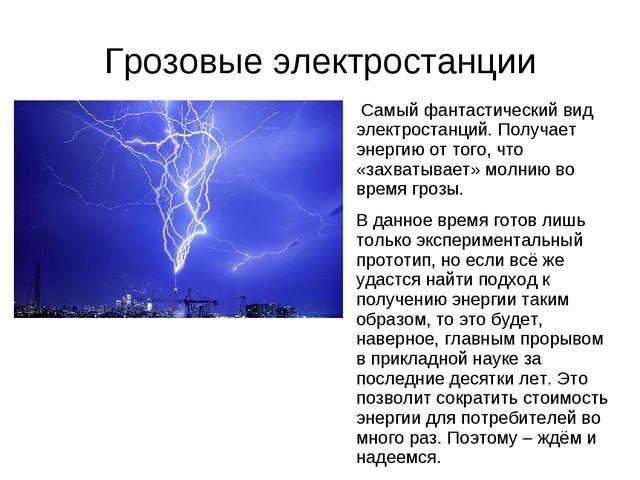 Грозовые электростанции Самый фантастический вид электростанций. Получает эне...
