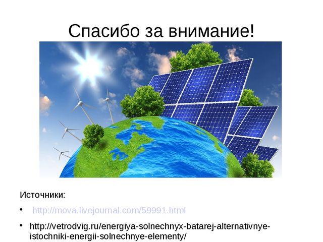 Спасибо за внимание! Источники: http://mova.livejournal.com/59991.html http:/...
