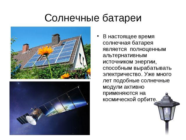 Солнечные батареи В настоящее время солнечная батарея является полноценным ал...