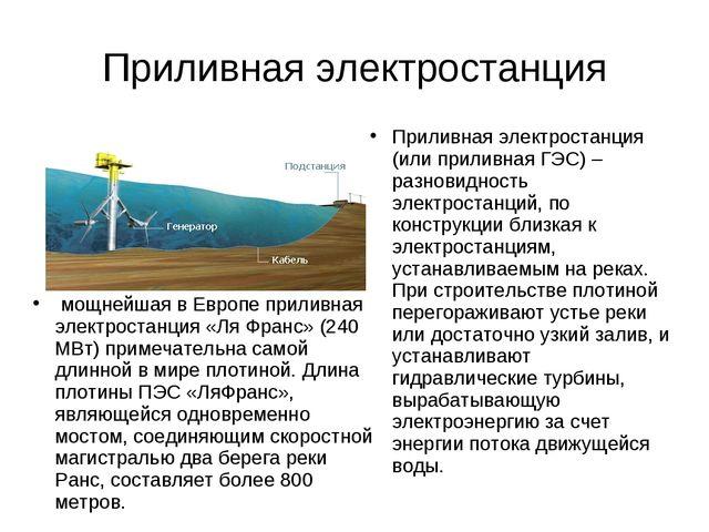 Приливная электростанция мощнейшая в Европе приливная электростанция «Ля Фран...