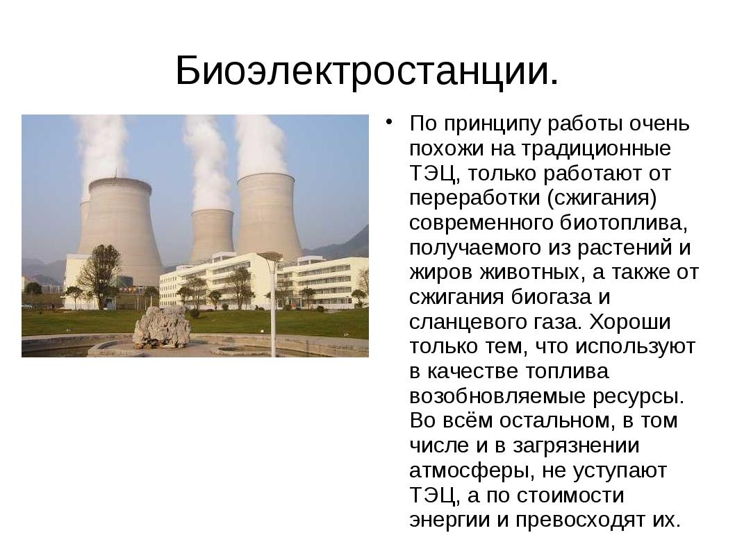 Биоэлектростанции. По принципу работы очень похожи на традиционные ТЭЦ, тольк...