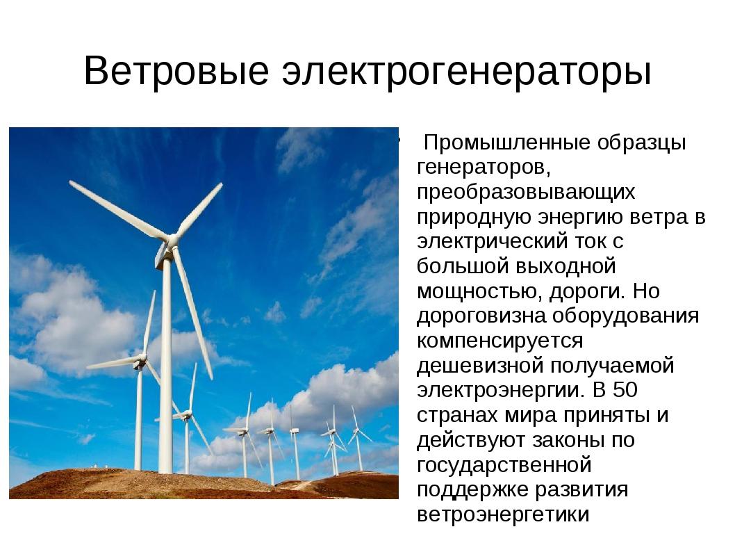 Ветровые электрогенераторы Промышленные образцы генераторов, преобразовывающи...