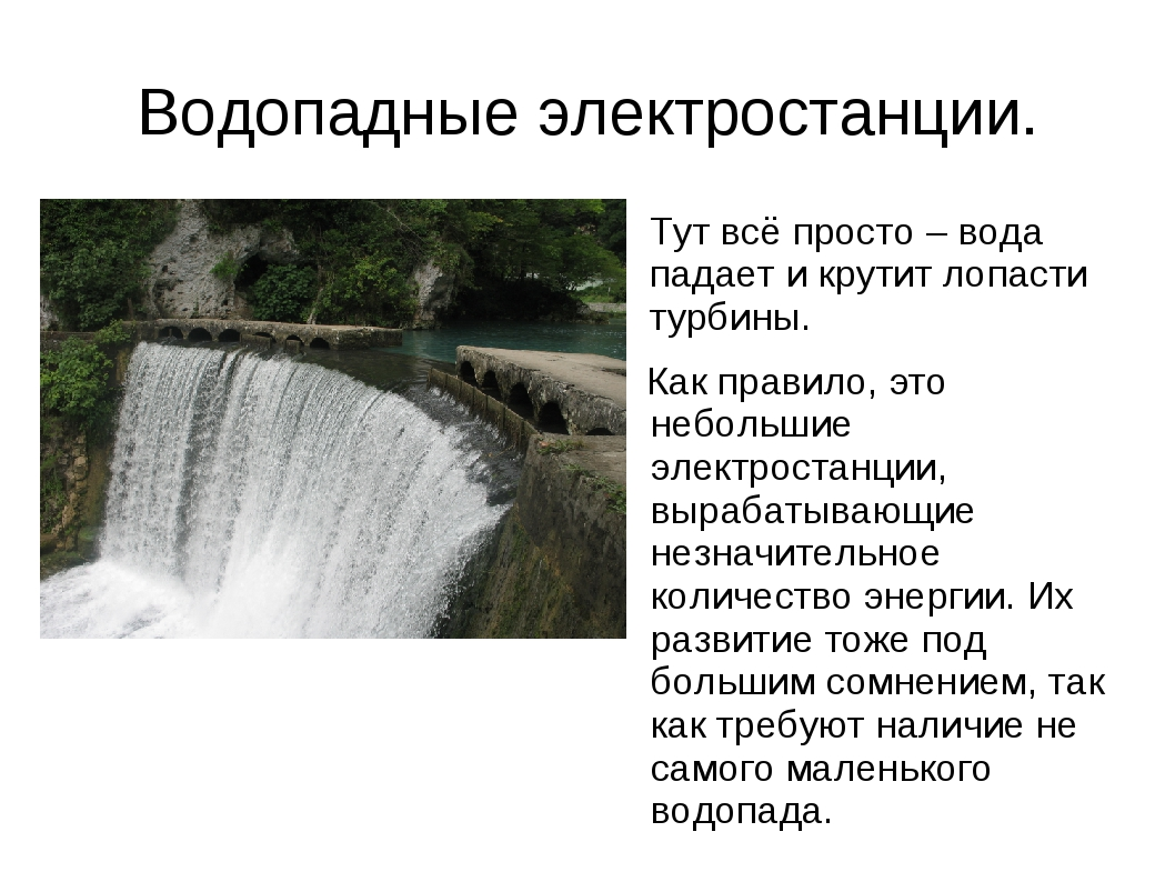 Водопадные электростанции. Тут всё просто – вода падает и крутит лопасти турб...
