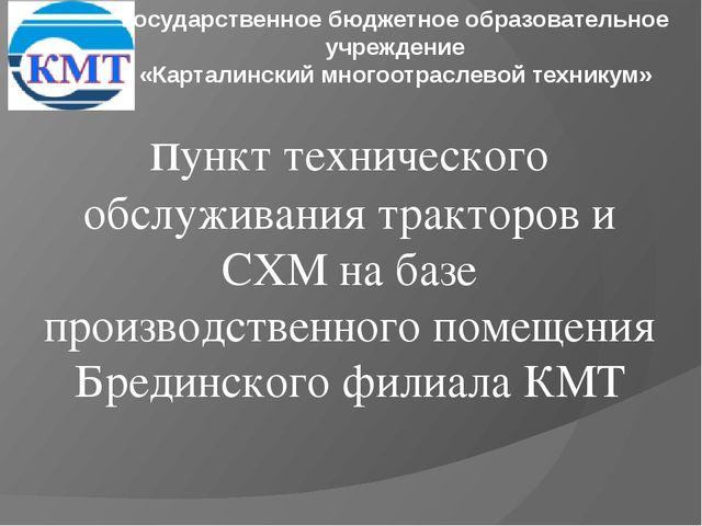 пункт технического обслуживания тракторов и СХМ на базе производственного пом...