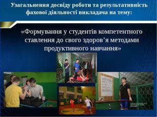 Узагальнення досвіду роботи та результативність фахової діяльності викладача