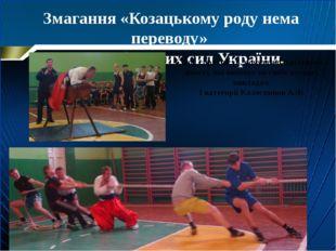Змагання «Козацькому роду нема переводу» до дня Збройних сил України. Сила, с