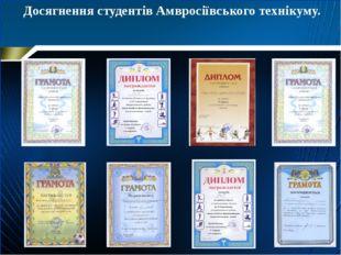Досягнення студентів Амвросіївського технікуму.