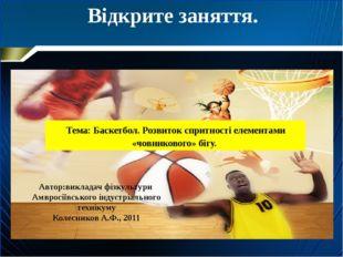 Відкрите заняття. Тема: Баскетбол. Розвиток спритності елементами «човниковог