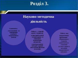 Розділ 3. Науково-методична діяльність Робота над педагогічною проблемою: «Фо