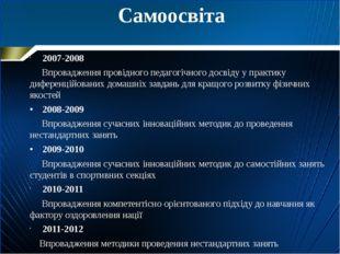 Самоосвіта 2007-2008 Впровадження провідного педагогічного досвіду у практику