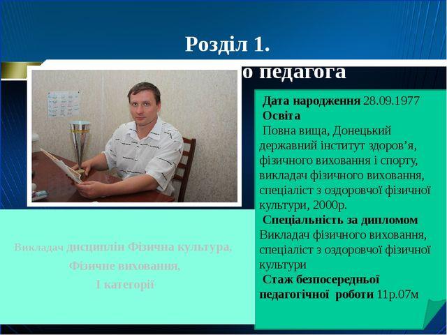 Розділ 1. Відомості про педагога Викладач дисциплін Фізична культура, Фізичн...