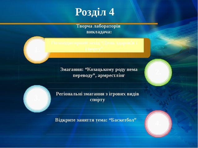 """Розділ 4 . . 1. 2. 3. 4. Творча лабораторія викладача: Позааудиторний захід """"..."""