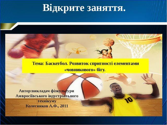 Відкрите заняття. Тема: Баскетбол. Розвиток спритності елементами «човниковог...