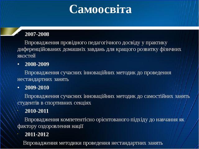 Самоосвіта 2007-2008 Впровадження провідного педагогічного досвіду у практику...