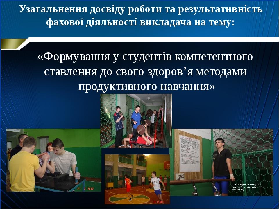 Узагальнення досвіду роботи та результативність фахової діяльності викладача...