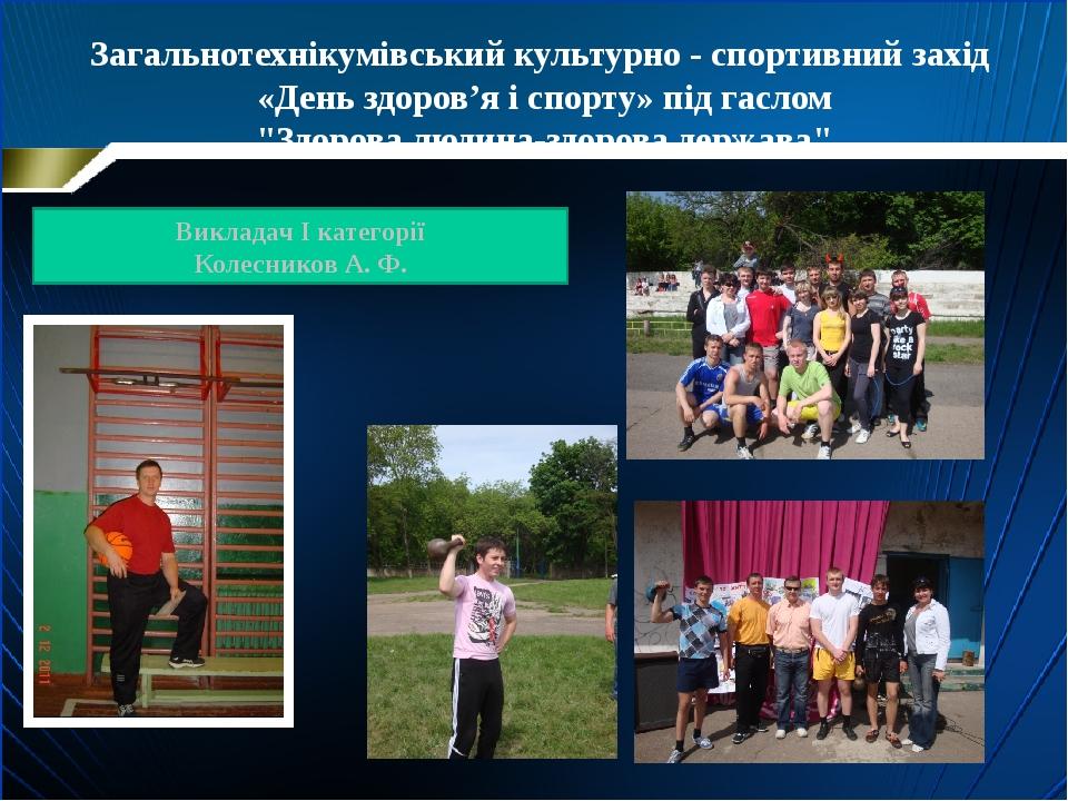 Загальнотехнікумівський культурно - спортивний захід «День здоров'я і спорту»...