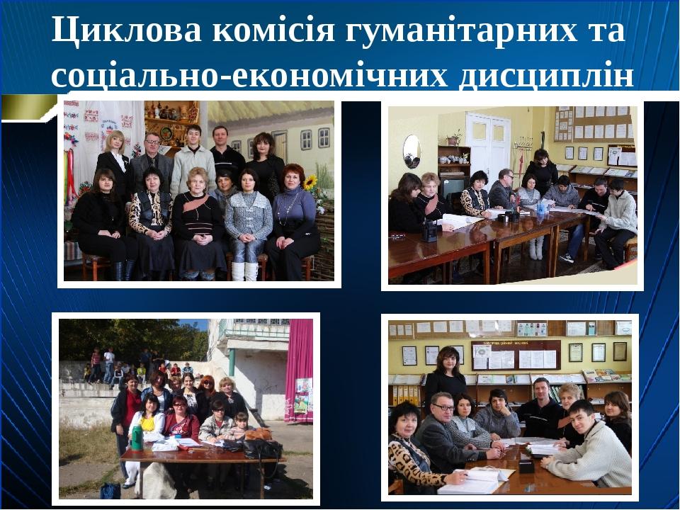 Циклова комісія гуманітарних та соціально-економічних дисциплін