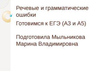 Речевые и грамматические ошибки Готовимся к ЕГЭ (А3 и А5) Подготовила Мыльник