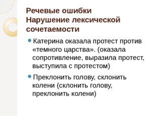 Речевые ошибки Нарушение лексической сочетаемости Катерина оказала протест пр