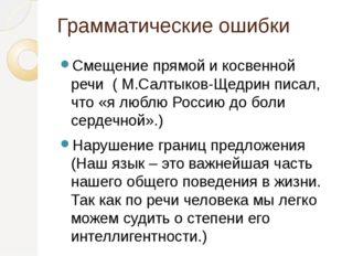 Грамматические ошибки Смещение прямой и косвенной речи ( М.Салтыков-Щедрин пи