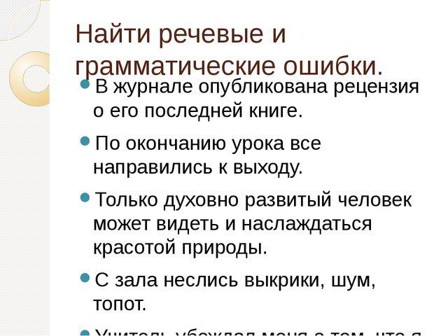 Найти речевые и грамматические ошибки. В журнале опубликована рецензия о его...