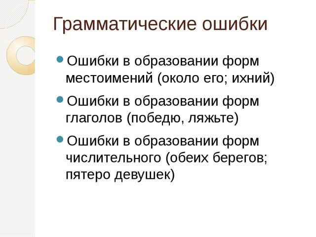 Грамматические ошибки Ошибки в образовании форм местоимений (около его; ихний...