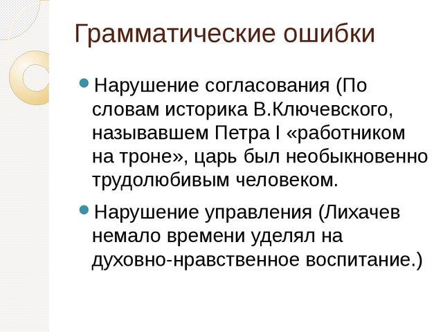 Грамматические ошибки Нарушение согласования (По словам историка В.Ключевског...