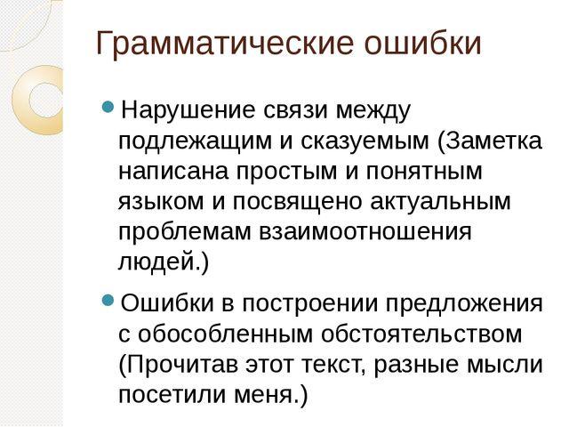 Грамматические ошибки Нарушение связи между подлежащим и сказуемым (Заметка н...