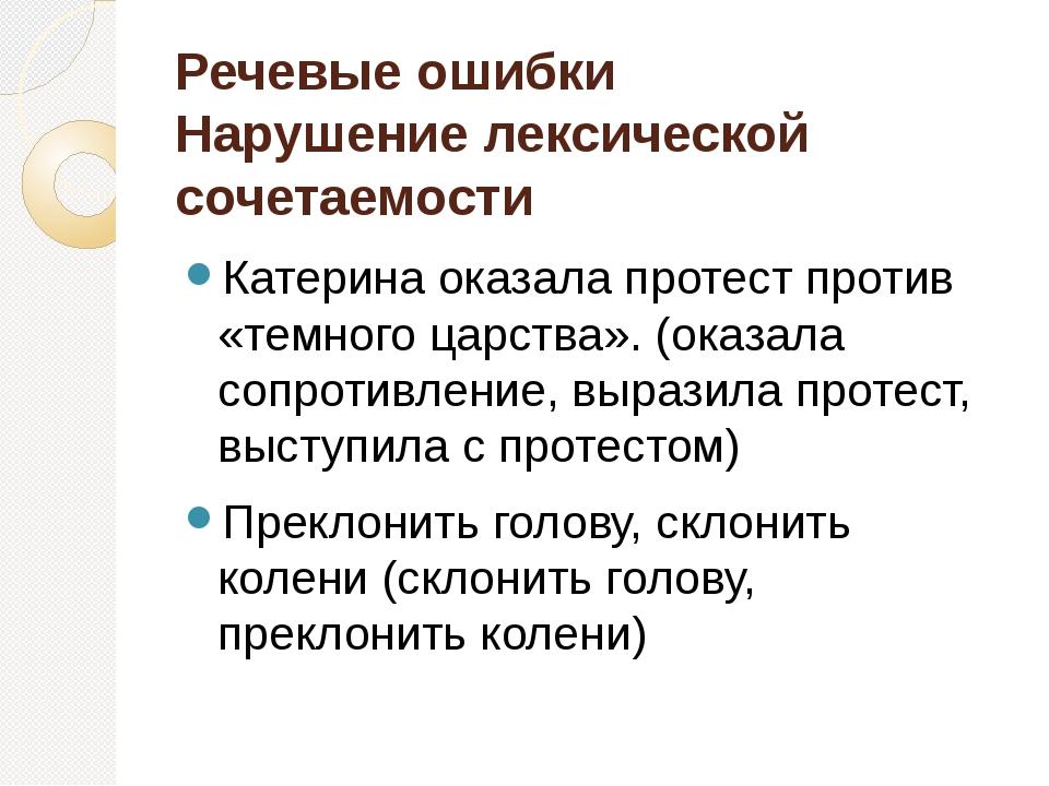 Речевые ошибки Нарушение лексической сочетаемости Катерина оказала протест пр...