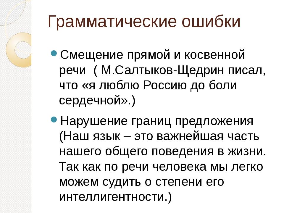 Грамматические ошибки Смещение прямой и косвенной речи ( М.Салтыков-Щедрин пи...