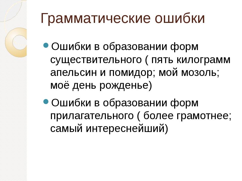 Грамматические ошибки Ошибки в образовании форм существительного ( пять килог...