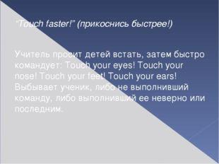"""""""Touch faster!"""" (прикоснись быстрее!) Учитель просит детей встать, затем быс"""
