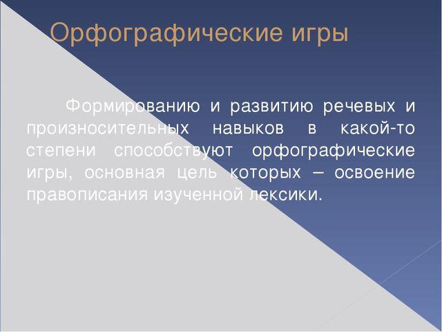Орфографические игры Формированию и развитию речевых и произносительных навык...